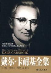 戴尔·卡耐基全集(试读本)