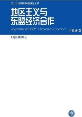 地区主义与东盟经济合作(仅适用PC阅读)