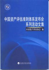 中国资产评估准则体系发布会系列活动文集