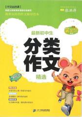 最新初中生分类作文精选 (笑笑鼠作文·作文必胜课)