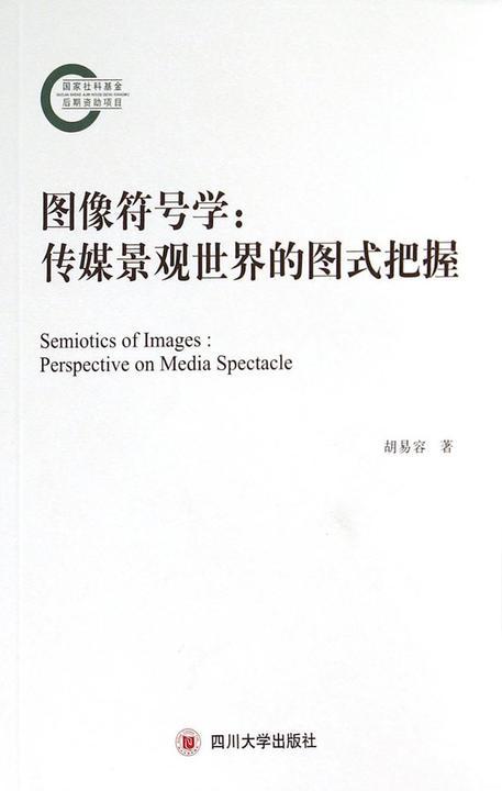 图像符号学:传媒景观世界的图式把握