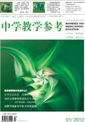 中学教学参考·文综版 月刊 2012年01期(仅适用PC阅读)