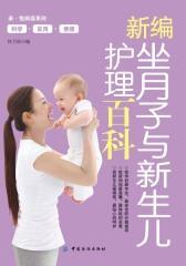 新编坐月子与新生儿护理百科