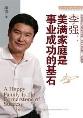 李强:美满家庭是事业成功的基石(仅适用PC阅读)