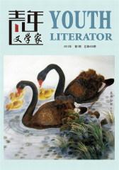 青年文学家 半月刊 2012年01期(仅适用PC阅读)
