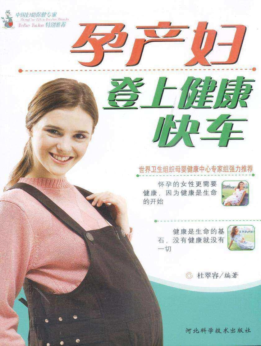 孕产妇登上健康快车