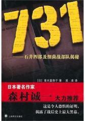 731:石井四郎细菌战部队揭秘(试读本)