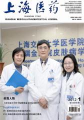 上海医药 月刊 2012年01期(仅适用PC阅读)
