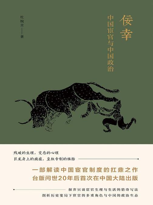 佞幸:中国宦官与中国政治