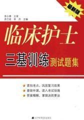 临床护士三基训练测试题集(最新版)