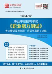 2018年浙江省事业单位招聘考试《职业能力测试》考点精讲及典型题(含历年真题)详解