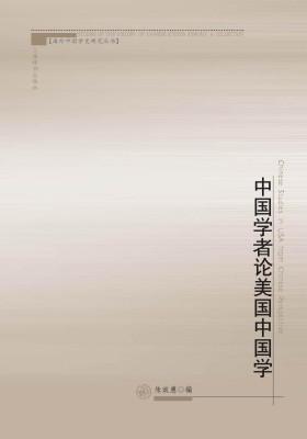 中国学者论美国中国学(仅适用PC阅读)