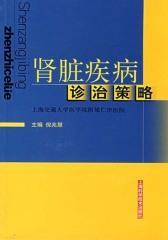 肾脏疾病诊治策略(仅适用PC阅读)