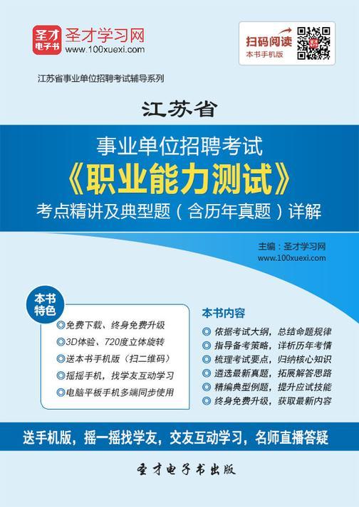 2018年江苏省事业单位招聘考试《职业能力测试》考点精讲及典型题(含历年真题)详解