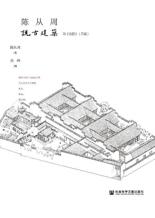 陈从周说古建筑(全2册)