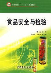 食品安全与检验(试读本)