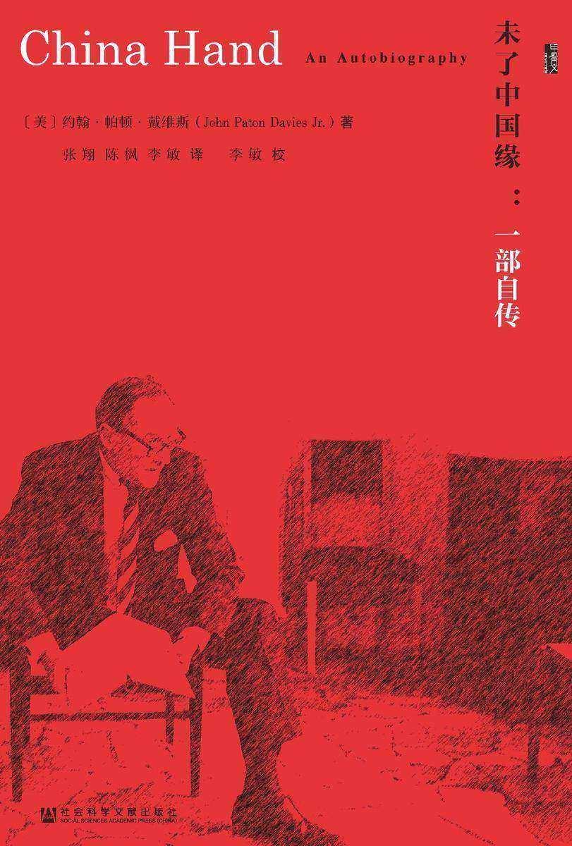 未了中国缘:一部自传(甲骨文系列)