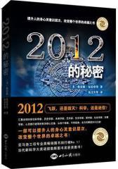 2012的秘密(试读本)