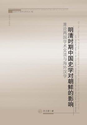 明清时期中国史学对朝鲜的影响(仅适用PC阅读)