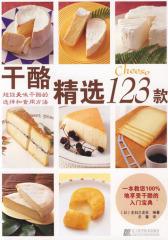 干酪精选123款(试读本)