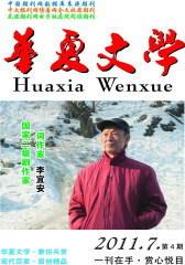 华夏文学 双月刊 2011年04期(仅适用PC阅读)