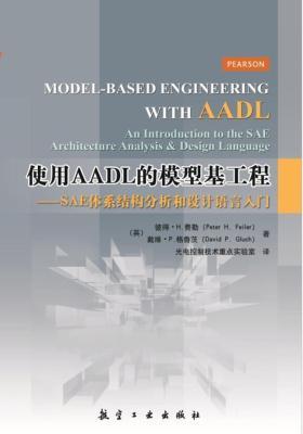使用AADL的模型基工程——SAE体系结构分析和设计语言入门