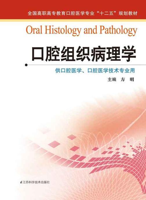 口腔组织病理学