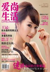 爱尚生活 月刊 2011年09期(仅适用PC阅读)