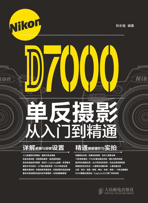 Nikon D7000单反摄影从入门到精通