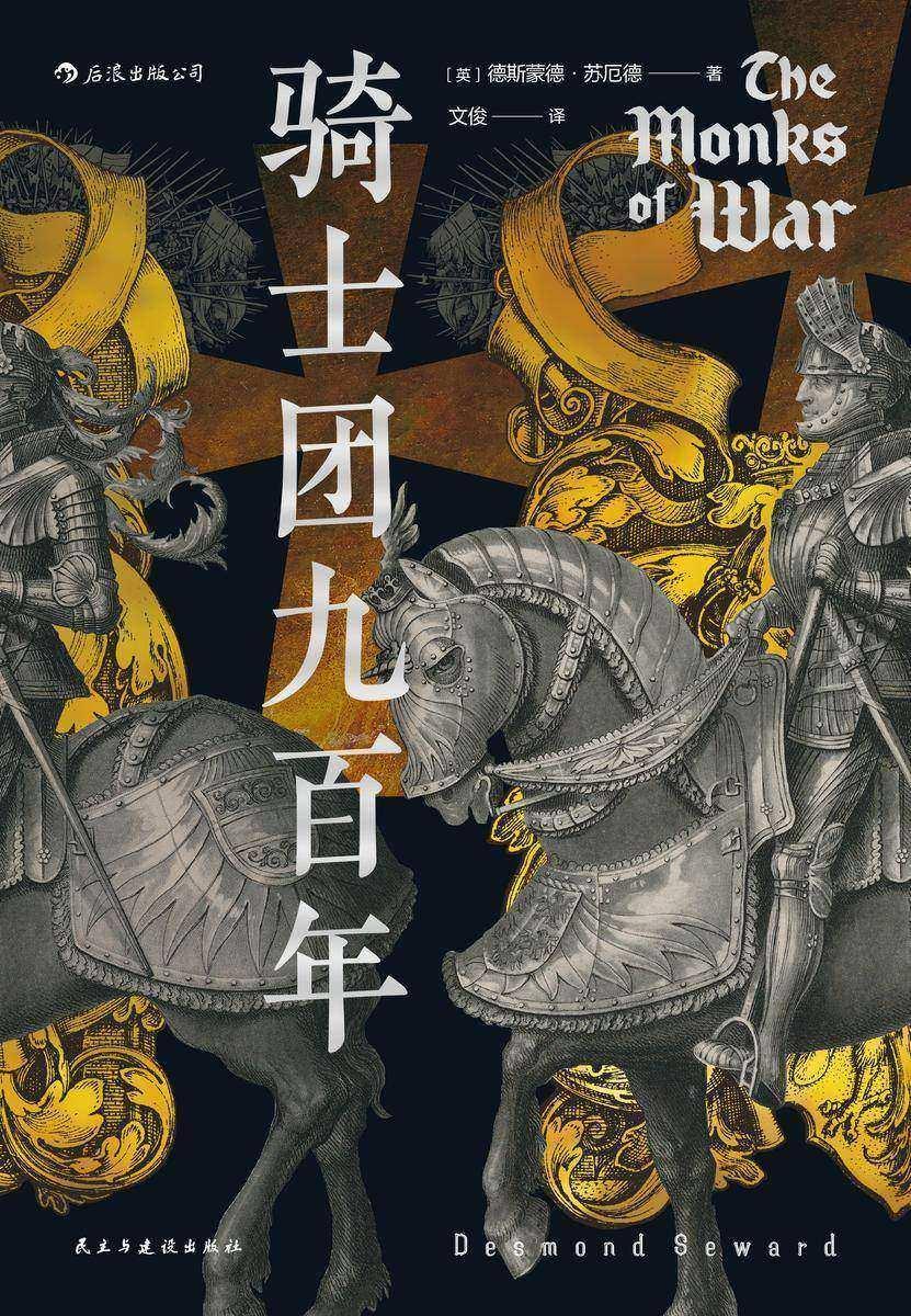 骑士团九百年(10余个骑士团的传奇故事,九百年战争胜败的曲折历史,18世纪以来的骑士团通史!)