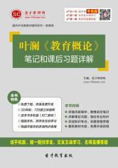 叶澜《教育概论》笔记和课后习题详解(仅适用PC阅读)