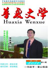 华夏文学 双月刊 2011年05期(仅适用PC阅读)