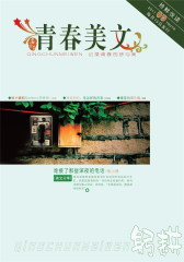 青春美文 月刊 2011年09期(仅适用PC阅读)