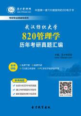 [3D电子书]圣才学习网·武汉纺织大学820管理学历年考研真题汇编(仅适用PC阅读)