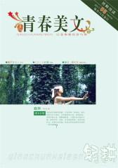 青春美文 月刊 2011年08期(仅适用PC阅读)
