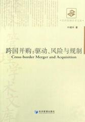 跨国并购:驱动、风险与规制
