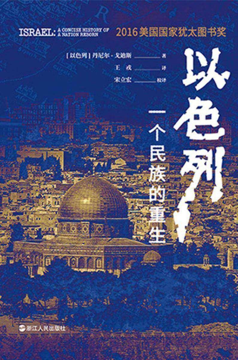 以色列:一个民族的重生(好望角书系)