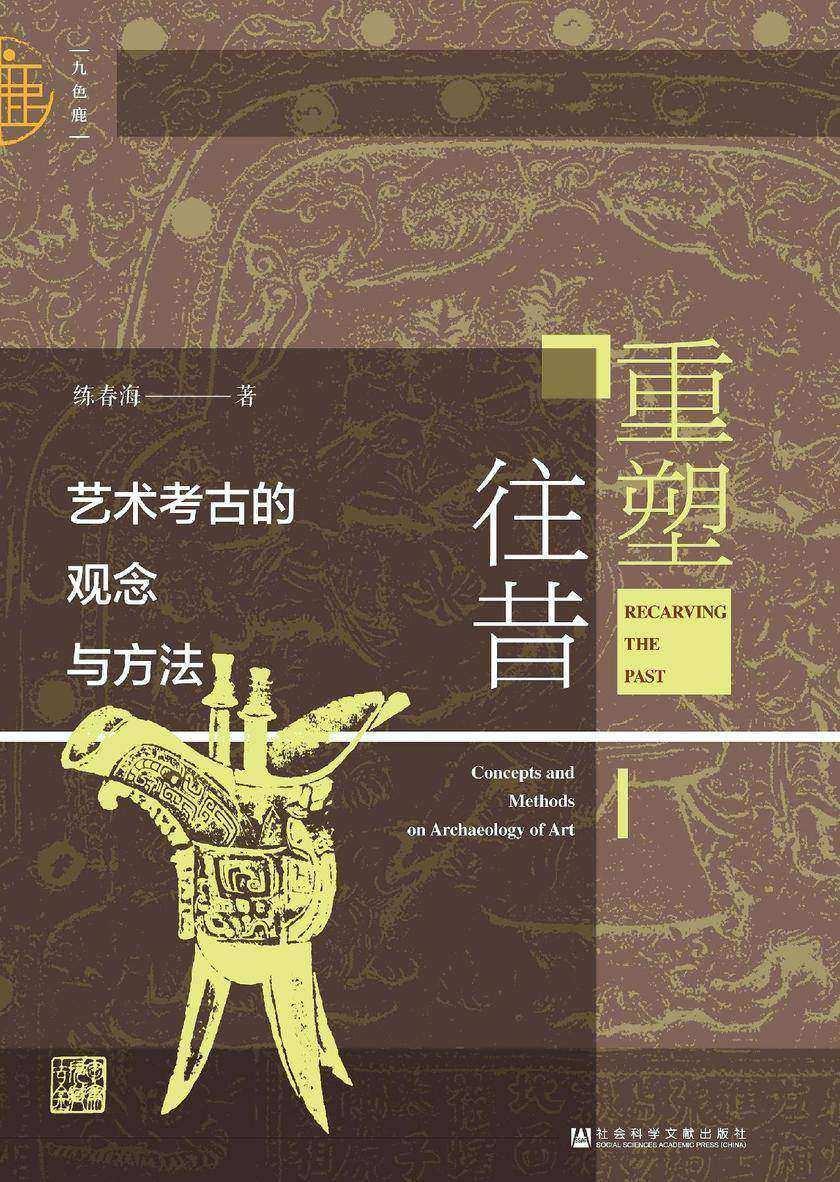 重塑往昔:艺术考古的观念与方法(九色鹿系列)