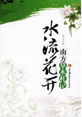 水流花开:南方草木札记(试读本)
