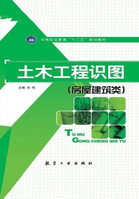 土木工程识图