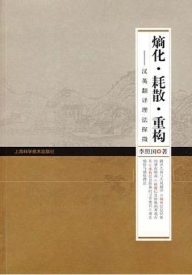 熵化·耗散·重构——汉英翻译理法探微