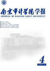 南京审计学院学报 季刊 2011年04期(仅适用PC阅读)
