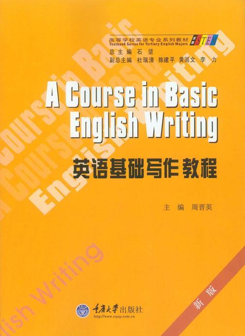 英语基础写作教程(第2版)