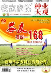 农家参谋·种业大观 月刊 2011年09期(仅适用PC阅读)