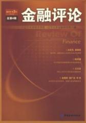北京金融评论2008(第四辑)