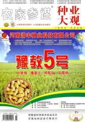 农家参谋·种业大观 月刊 2011年08期(仅适用PC阅读)