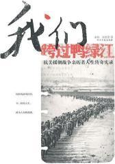 我们跨过鸭绿江:抗美援朝战争亲历者人生实录(试读本)