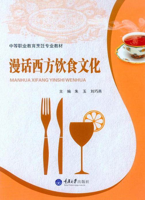 漫话西方饮食文化