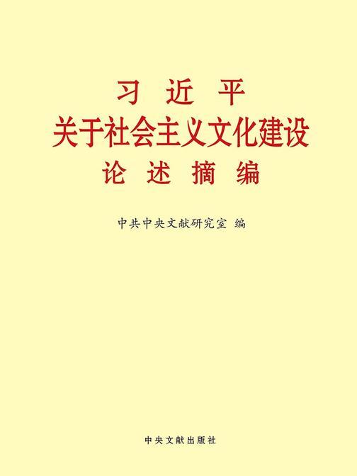 习近平关于社会主义文化建设论述摘编