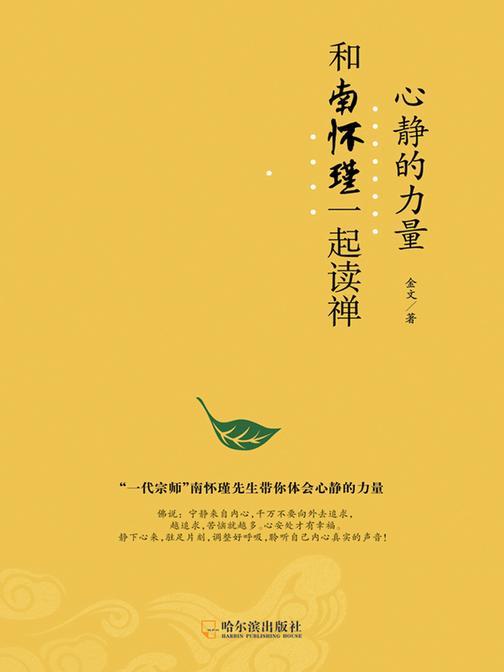 心静的力量:和南怀瑾一起读禅